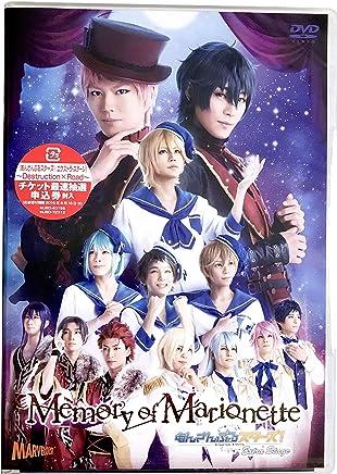 舞台 あんさんぶるスターズ! エクストラ・ステージ ~Memory of Marionette~ [DVD]