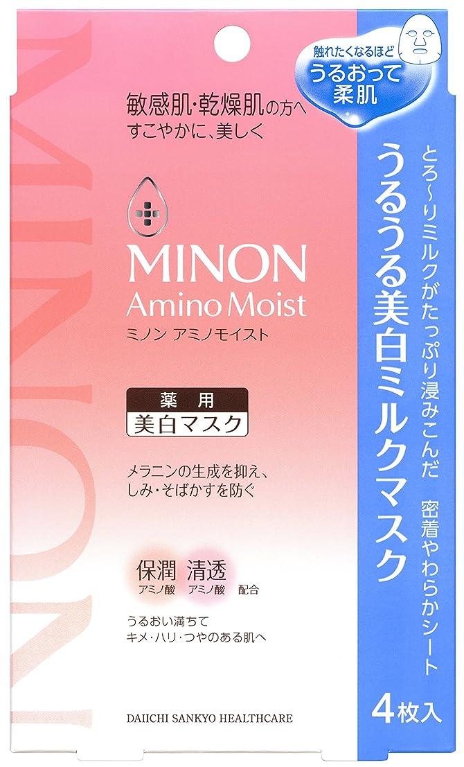 編集者北米薬を飲むミノンアミノモイスト うるうる美白ミルクパック 20mlx4枚
