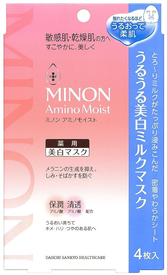収束する明るいノーブルミノンアミノモイスト うるうる美白ミルクパック 20mlx4枚