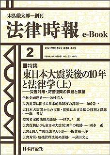 東日本大震災後の10年と法律学(上):災害対策・災害復興の課題と展望---法律時報93巻2号(2021年)特集 法律時報e-Book