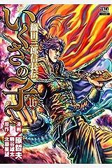 いくさの子 ‐織田三郎信長伝‐ 16巻 (ゼノンコミックス) Kindle版