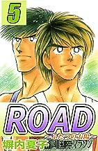 表紙: ROAD 5巻 ROAD~輝ける道~   塀内夏子