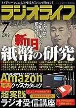 表紙: ラジオライフ2019年 7月号 [雑誌] | ラジオライフ編集部