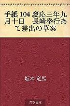 表紙: 手紙 104 慶応三年九月十日 長崎奉行あて差出の草案 | 坂本 竜馬