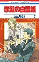 表紙: 赤髪の白雪姫 7 (花とゆめコミックス) | あきづき空太