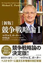 表紙: [新版]競争戦略論Ⅰ   マイケルE. ポーター