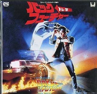 バック・トゥ・ザ・フューチャー [Laser Disc]