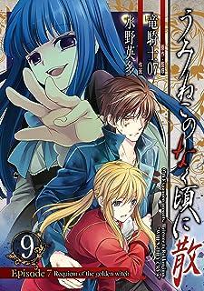 うみねこのなく頃に散 Episode7:Requiem of the golden witch 9巻 (デジタル版ガンガンコミックス)