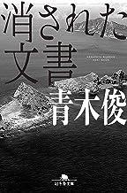 表紙: 消された文書 (幻冬舎文庫)   青木俊
