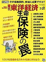 表紙: 週刊東洋経済 2020年7/25号 [雑誌] | 週刊東洋経済編集部