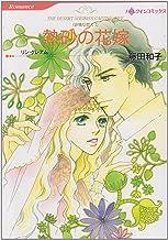 熱砂の花嫁 (HQ comics フ 7-1 非情な恋人 1)