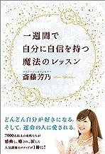 表紙: 一週間で自分に自信を持つ魔法のレッスン | 斎藤 芳乃