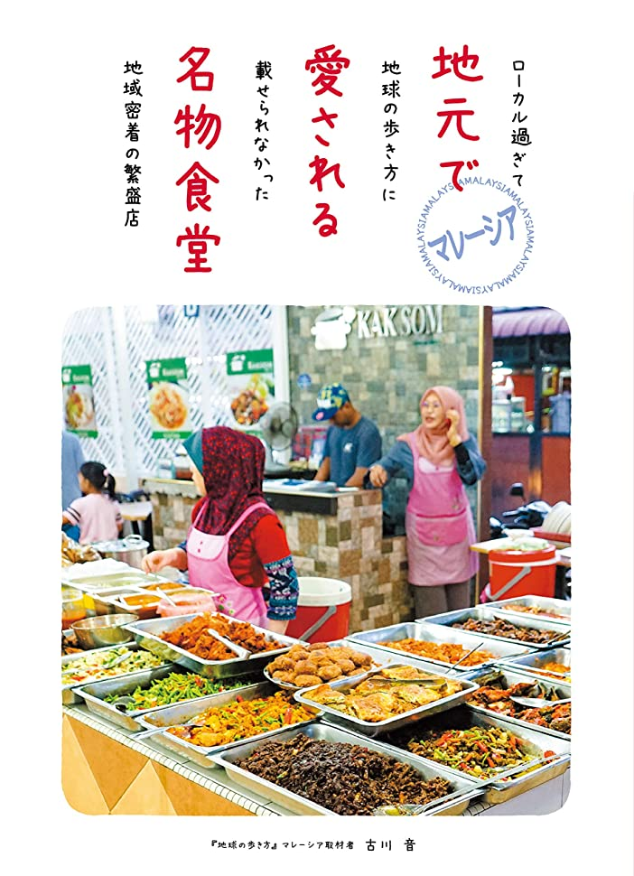 感動する湿ったコンチネンタルマレーシア 地元で愛される名物食堂 ローカル過ぎて地球の歩き方に載せられなかった地域密着の繁盛店 (地球の歩き方BOOKS)