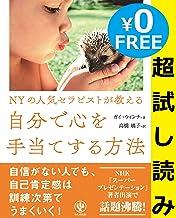 表紙: 超試し読み版 NYの人気セラピストが教える 自分で心を手当てする方法 | ガイ・ウィンチ