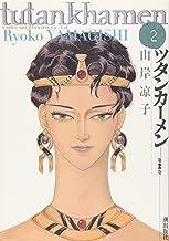 ツタンカーメン 2 (希望コミックス (291))