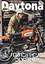 Daytona(デイトナ) No.353 2021年3月号 [雑誌]