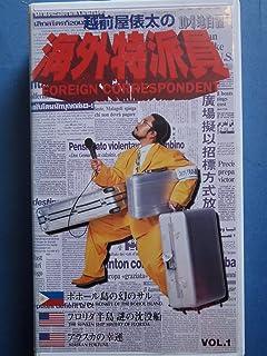 俵太の海外特派員(1) [VHS]