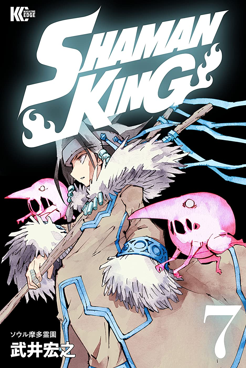 無一文応じる余暇SHAMAN KING ~シャーマンキング~ KC完結版(7) (少年マガジンエッジコミックス)