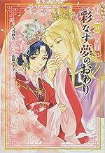 End of Saiunkoku Monogatari color eggplant dream (2012) ISBN: 4041102154 [Japanese Import]