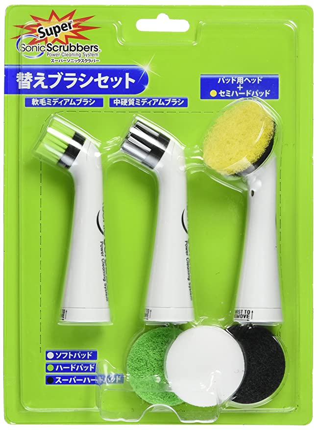 野菜タッチフォーカススーパーソニックスクラバー 替えブラシセット