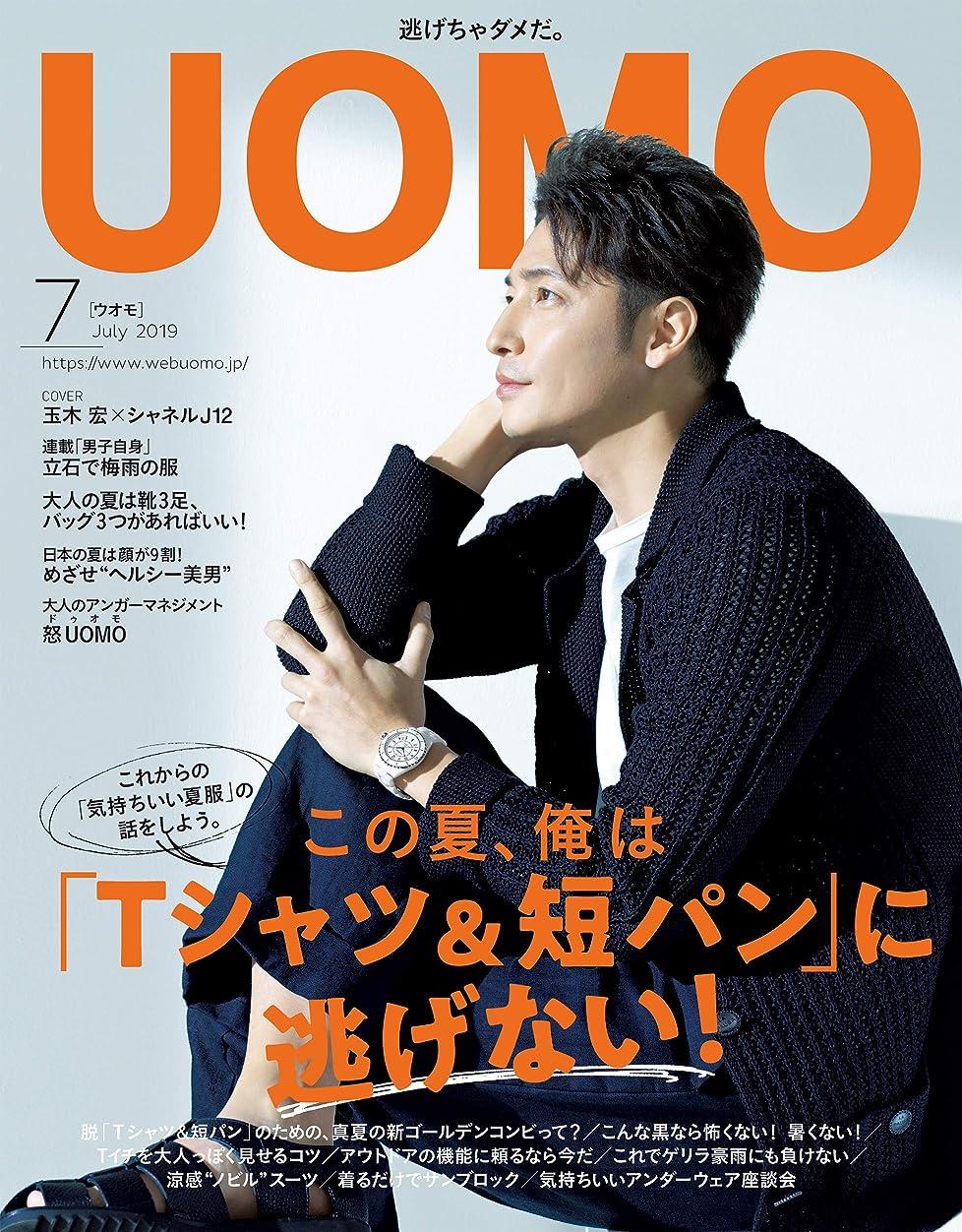 シャークスープ有名なUOMO (ウオモ) 2019年7月号 [雑誌]