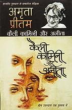 Kaili Kamini Aur Anita [Paperback] [Jan 01, 2011] Amrita Pritam (Hindi Edition)