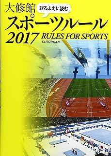 観る前に読む大修館スポーツルール2017