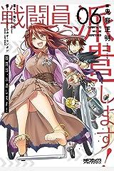 戦闘員、派遣します! 6 (MFコミックス アライブシリーズ) Kindle版
