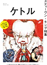 表紙: ケトル Vol.52  2020年2月発売号 [雑誌]   ケトル編集部