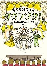 表紙: 寝ても醒めてもタカラヅカ!! | 牧 彩子