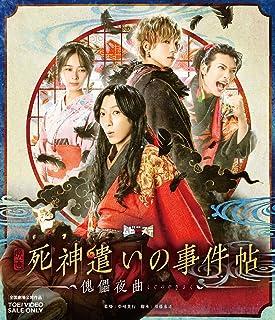 映画「死神遣いの事件帖-傀儡夜曲-」 [Blu-ray]