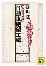 表紙: 新装増補版 自動車絶望工場 (講談社文庫)   鎌田慧