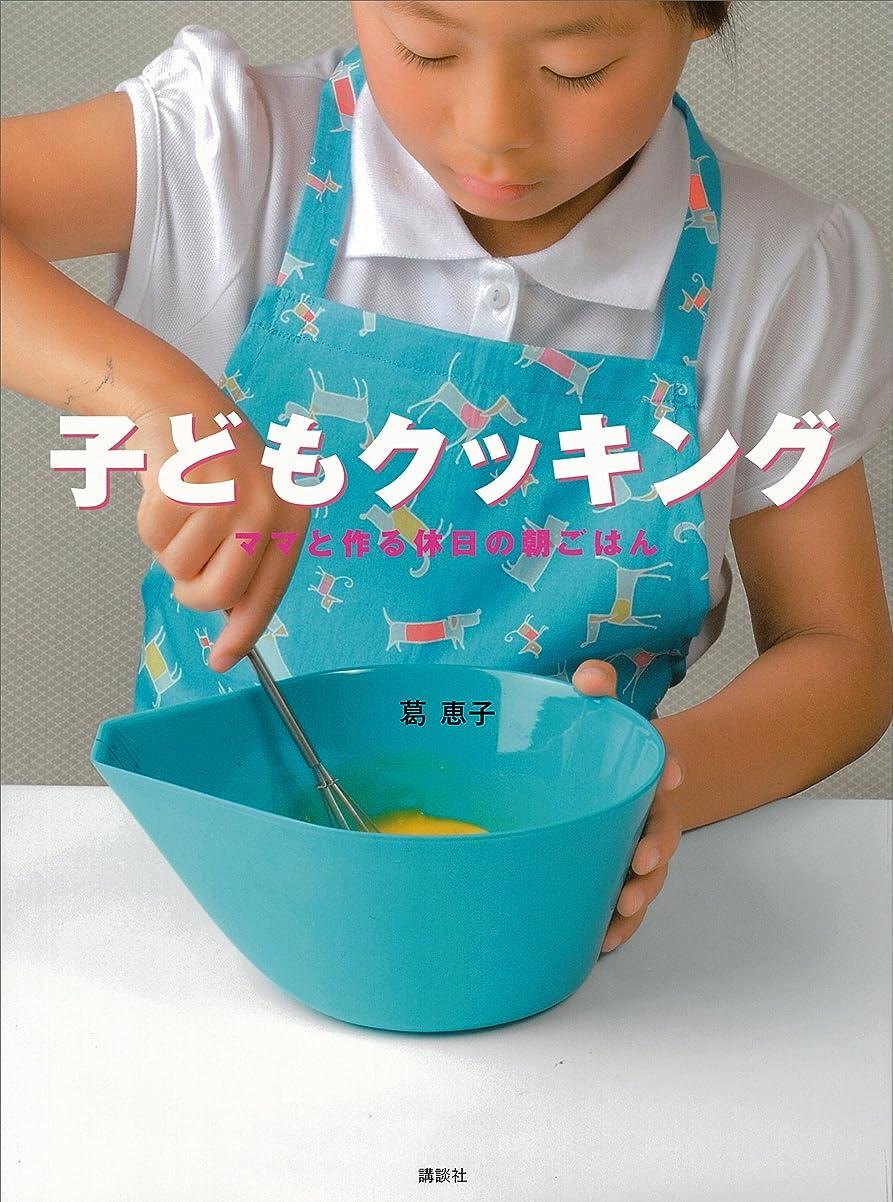 成り立つ配偶者カメ子どもクッキング ママと作る休日の朝ごはん (講談社のお料理BOOK)