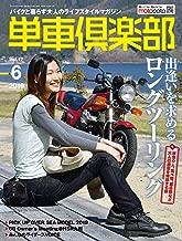 単車倶楽部 2019年6月号 [雑誌]