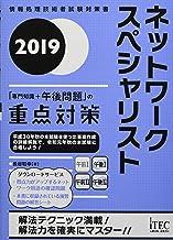 2019 ネットワークスペシャリスト「専門知識+午後問題」の重点対策 (重点対策シリーズ)