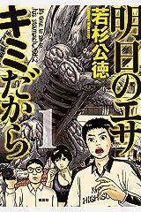 明日のエサ キミだから(1) (ヤングマガジンコミックス) Kindle版