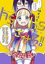 表紙: Hshsさせろ!!1 (電撃コミックスNEXT) | 柚木 涼太