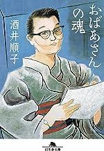 表紙: おばあさんの魂 (幻冬舎文庫) | 酒井順子