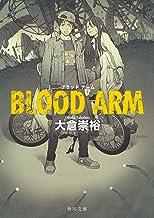 表紙: BLOOD ARM (角川文庫)   大倉崇裕