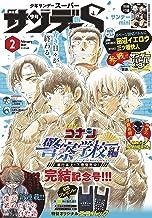 少年サンデーS(スーパー) 2021年2/1号(2020年12月25日発売) [雑誌]