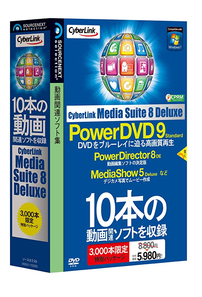 請願者踊り子高いCyberLink Media Suite 8 Deluxe