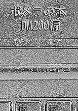 表紙: ポメラの本 DM200編   Outliner 伊藤 崇