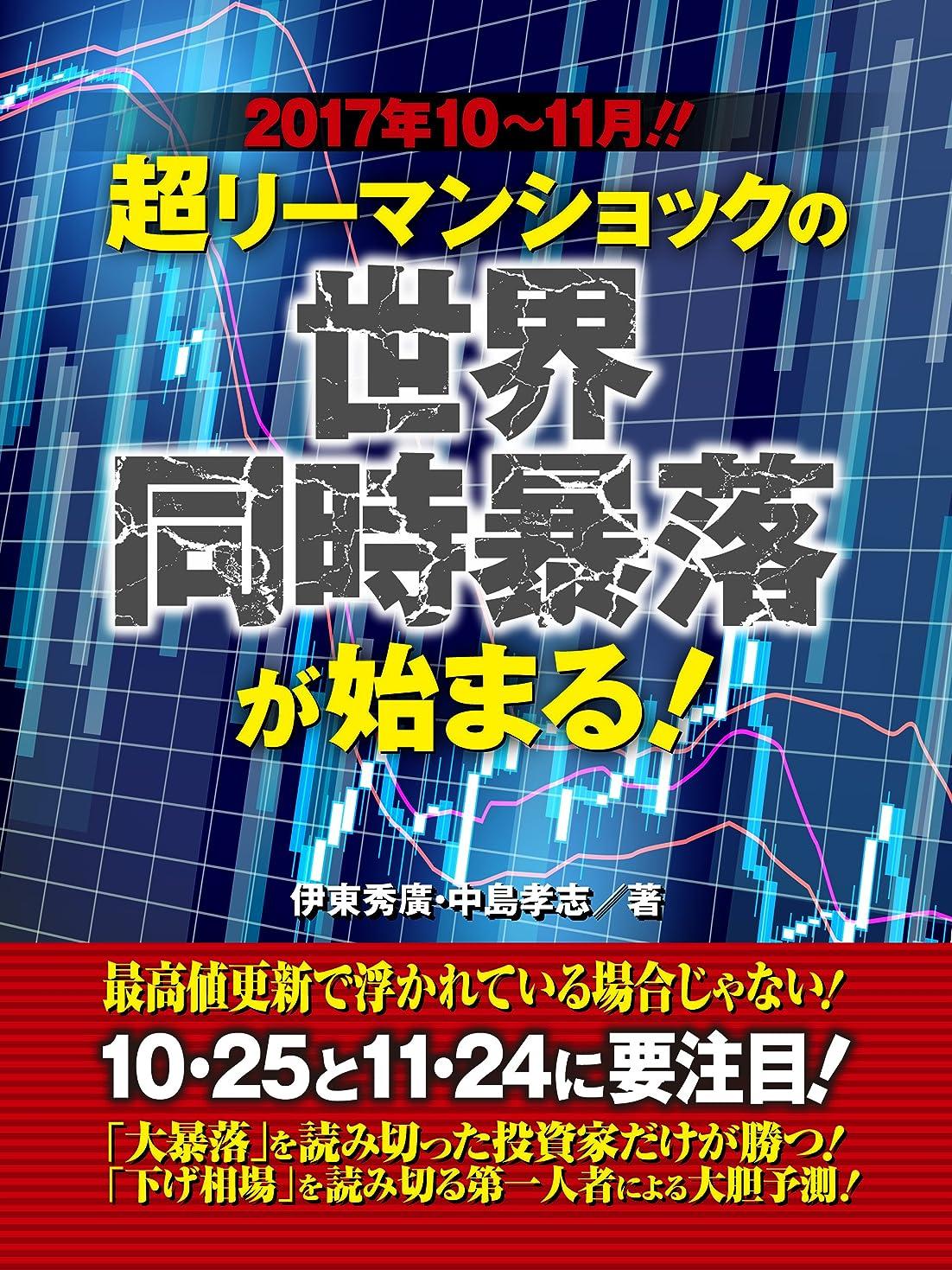 リスク微弱どこか2017年10~11月! 超リーマンショックの世界同時暴落が始まる!