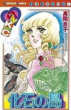 化石の島 (なかよしコミックス)