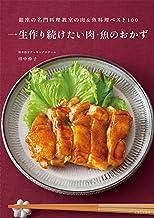 表紙: 一生作り続けたい肉・魚のおかず 一生作り続けたいおかず | 田中伶子