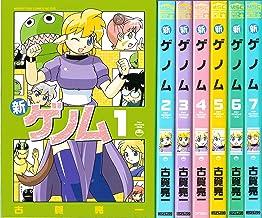 新ゲノム コミック 1-7巻セット (メガストアコミックス)