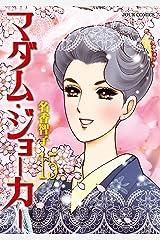 マダム・ジョーカー : 15 (ジュールコミックス) Kindle版