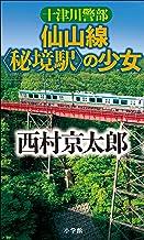 表紙: 十津川警部 仙山線〈秘境駅〉の少女   西村京太郎