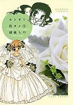 セトギワ花ヨメ(1) (バンブーコミックス 4コマセレクション)