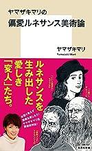 表紙: 【カラー版】ヤマザキマリの偏愛ルネサンス美術論 (集英社新書) | ヤマザキマリ